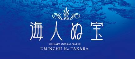 沖縄天然サンゴ水 海人ぬ宝