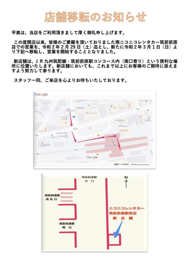 ニコニコレンタカー筑前前原駅前店、店舗移転のお知らせ